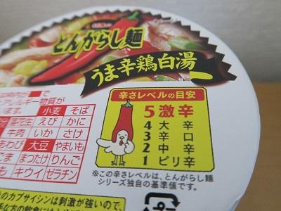 151003_とんがらし麺2