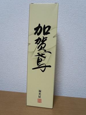 150119_加賀鳶1