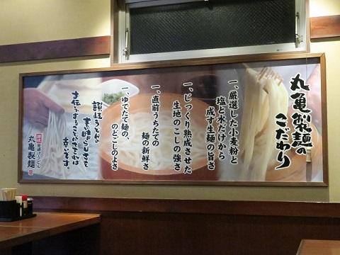 151012_丸亀7