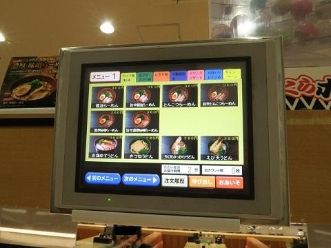 160220b_くら寿司15
