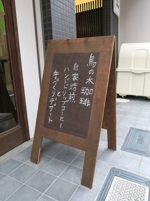 160306c_鳥ノ木コーヒー13