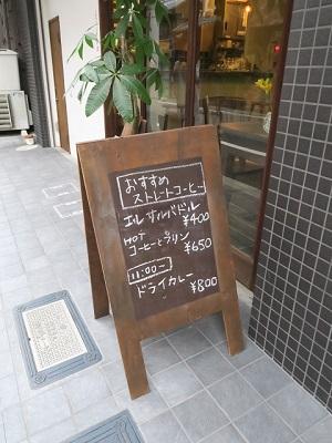 160306c_鳥ノ木コーヒー14