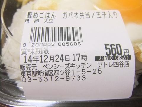 DSCF5788 (480x360)