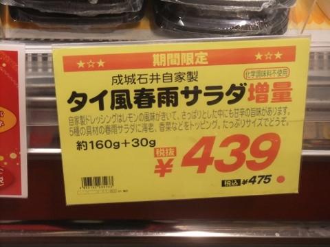 DSCF5807 (480x360)