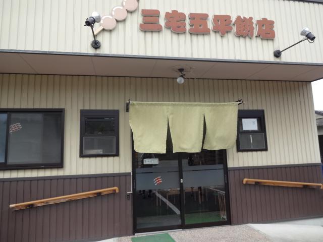三宅五平餅店