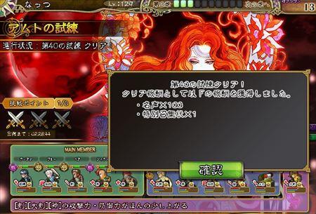 キャプチャ 3 31 saga11-a