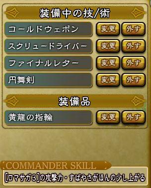 キャプチャ 4 8 saga6