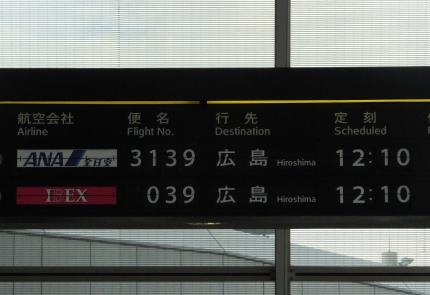 広島・岡山旅行