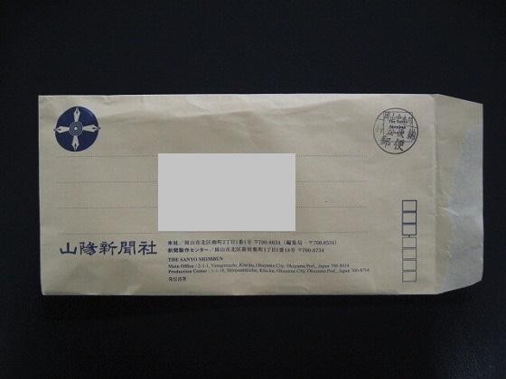さん太クラブ アンケート 2016