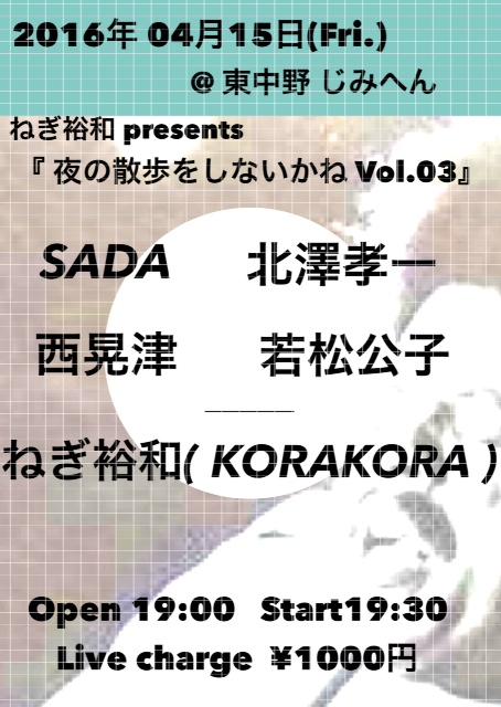 yoruno03.jpg