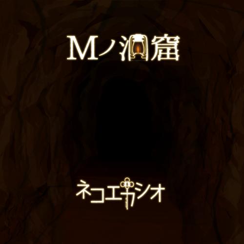 Mノ洞窟ジャケット公開用