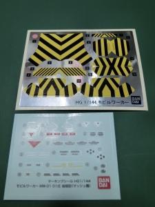 HG-MOBILE-WORKER-01(MASH)0014.jpg