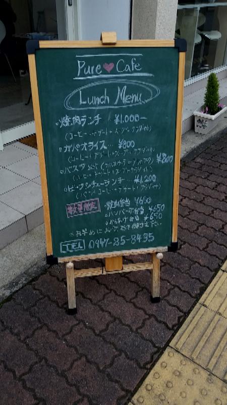 ピュアカフェ