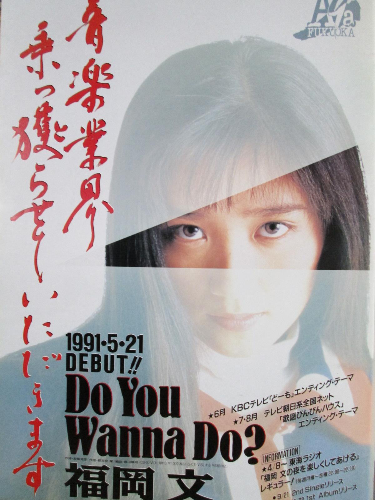 Doyouwana2