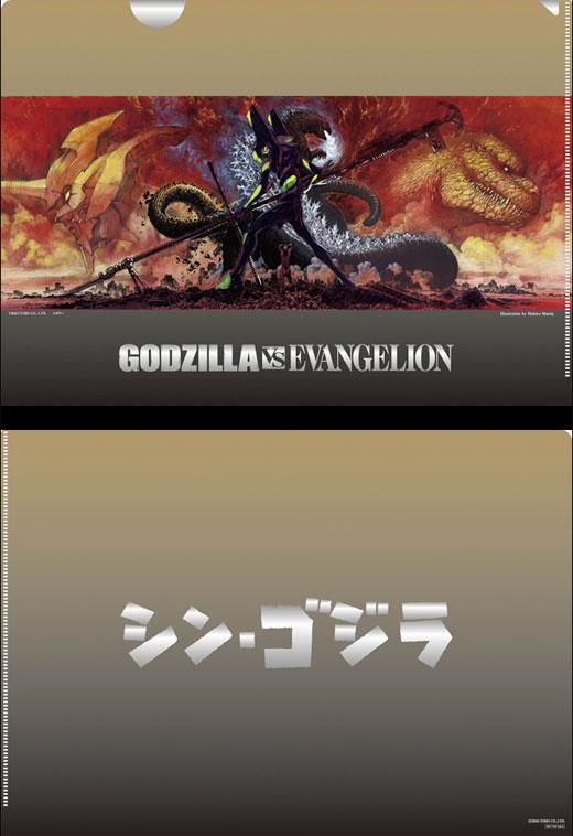 eva_godzilla_vs_015.jpg
