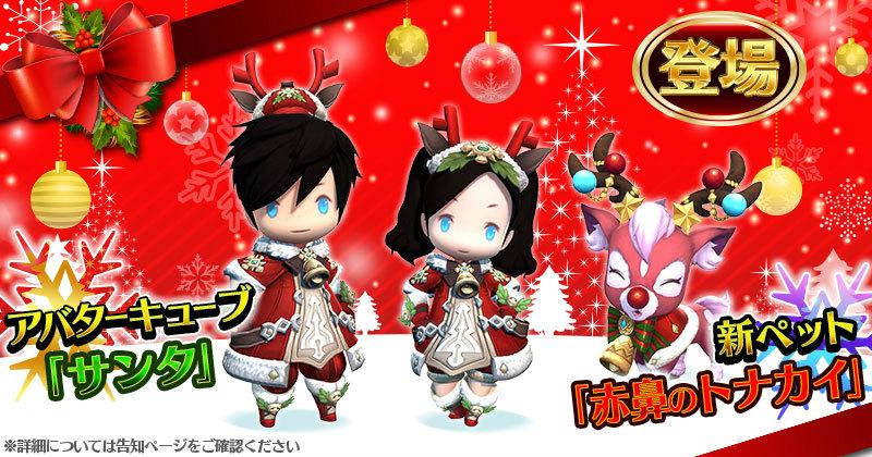 基本無料のハック&スラッシュRPG『ダンジョンストライカー』  新ペット「赤鼻のトナカイ 」&サンタアバターの登場だよ~!クリスマスイベントも開催