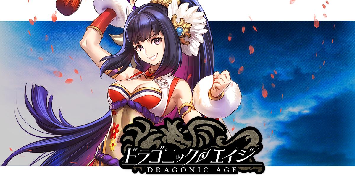 基本無料の新作ブラウザファンタジーオンラインゲーム 『ドラゴニックエイジ』 これぞ王道ファンタジーRPG