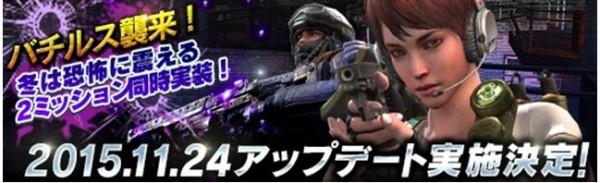 基本無料のガンシューティングオンラインゲーム『HOUNDS(ハウンズ)』 ボス任務を含む2つの新ミッションを11月24日に実装!!装備の生産・強化支援キャンペーンも開催中~!