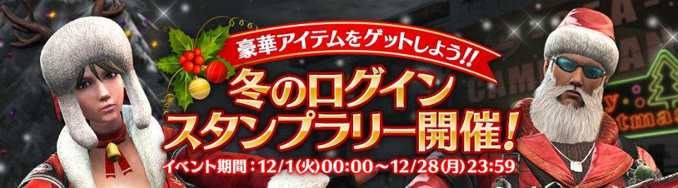 基本無料のガンシューティングオンラインゲーム『HOUNDS(ハウンズ)』  レアアイテムが貰える冬の特別ログインスタンプラリーイベントを12月1日(火)0:00より開始