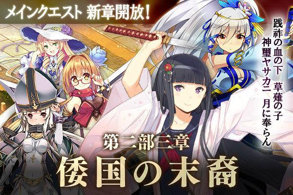 基本無料のブラウザファンタジーオンラインゲーム『かんぱに☆ガールズ』 メインクエスト「和国の末裔」を開放!!新たに2人の新社員も登場