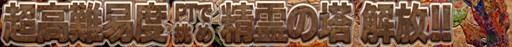 基本無料のブラウザ戦略カードゲーム『魔戦カルヴァ』 超高難度の新コンテンツ「精霊の塔」を実装!!