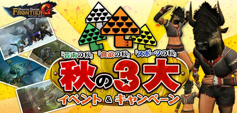 基本無料のハンティングアクションオンラインゲーム『モンスターハンターフロンティアG』 秋の3大イベント&キャンペーン開催