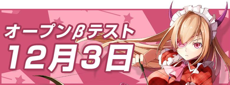 基本無料の新作アクションオンラインゲーム『鬼斬 百鬼夜行』  12月3日(木)よりオープンβテスト(OBT)開始