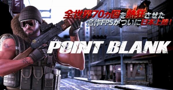 基本無料の新作オンラインFPS 『ポイントブランク』 名作FPSが日本上陸‼
