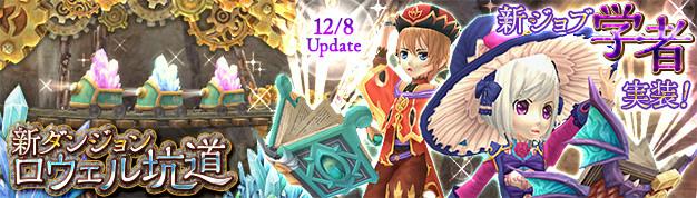 基本無料の新作ファンタジーオンラインゲーム『星界神話 -ASTRAL TALE-』  12月8日(火)に敵を弱体化させる新職業「学者」を実装
