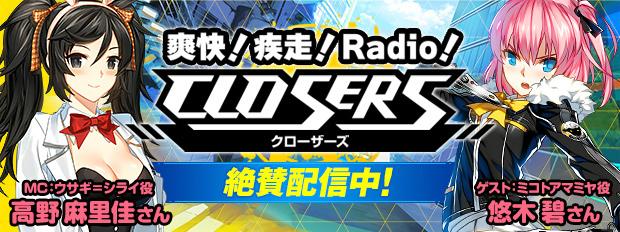 基本プレイ無料の新作サイキックアクションオンラインゲーム『クローザーズ』 WEBラジオ「爽快!疾走!Radio!『クローザーズ』」第2回第を配信開始