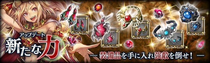 基本プレイ無料の新作ブラウザファンタジーRPG『少女とドラゴン』 PC版オリジナルシステム「装備品」を実装
