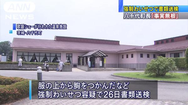 0496_Ibaraki_Yachiyomachi_syuchou_taiho_20151101_a_03.jpg