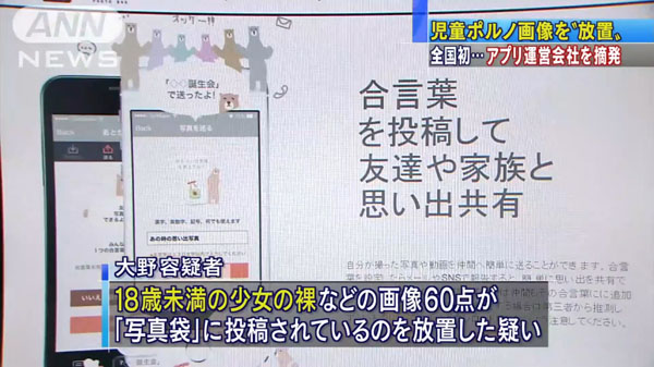 0497_Syashin_bukuro_AIRCAST_syachou_taiho_20151105_a_03.jpg