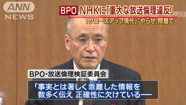 0502_NHK_Close_up_gendai_housou_rinri_ihan_BPO_20151106_a_03.jpg