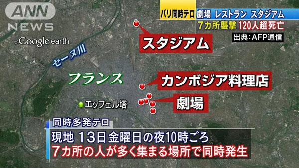 0508_Paris_renzoku_terrorism_20151114_d_14.jpg