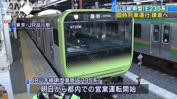 0524_Yamanote_line_shingata_syaryou_20151129_c_05.jpg