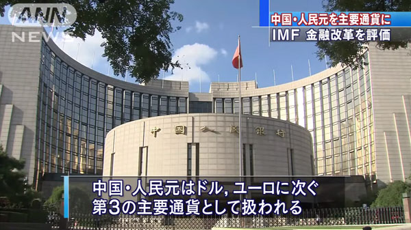 0526_IMF_China_jinmingen_RMB_CNY_SDR_20151201_a_06.jpg