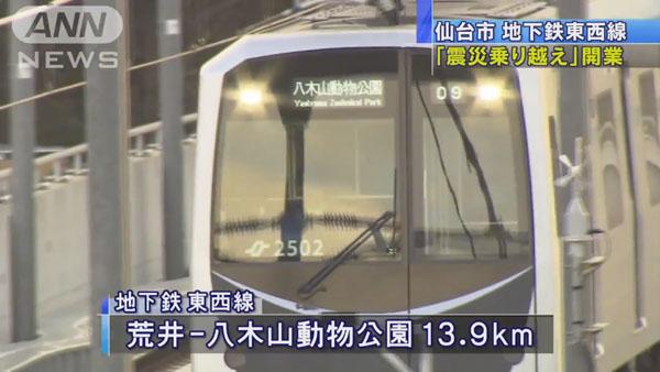 0532_Sendai_merto_Touzai_line_20151206_c_07.jpg