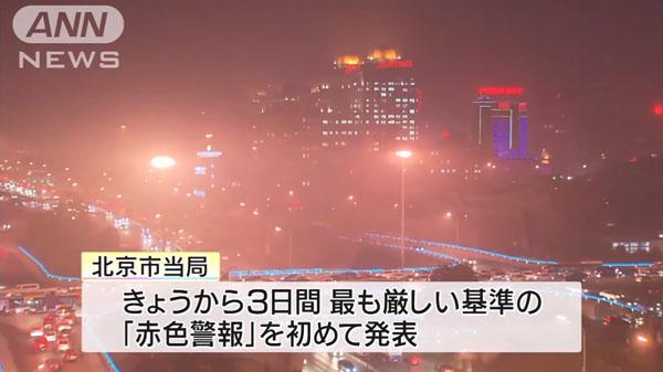 0534_China_Beijing_taiki_osen_red_alert_20151208_a_05.jpg