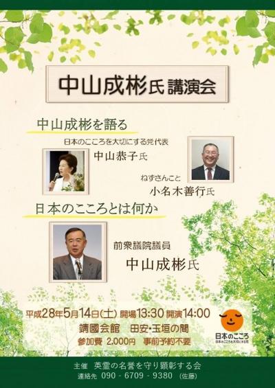 20160408 中山成彬先生の講演会