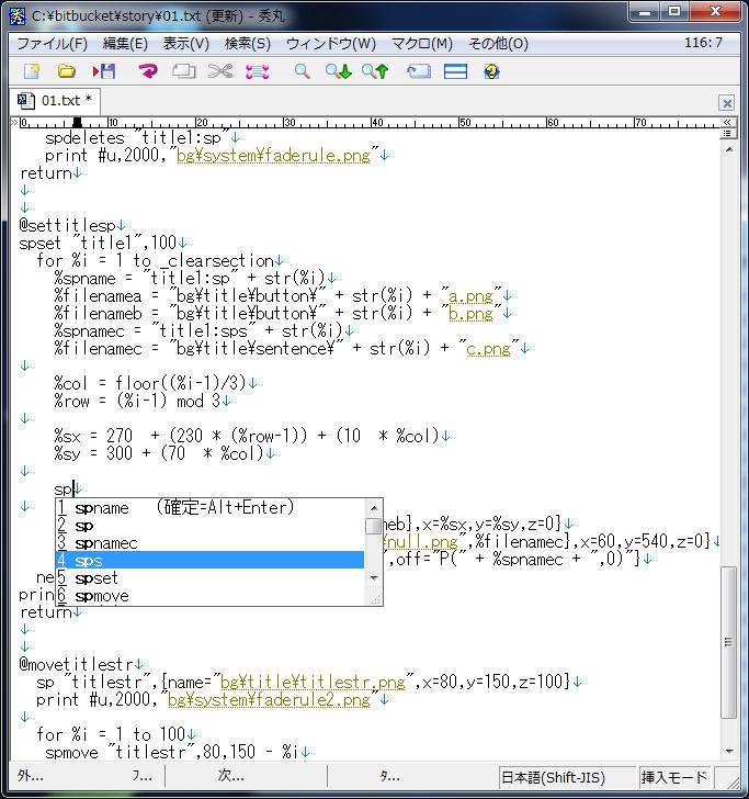 hidemaru_scripting.png