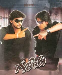 Geleya Kannada Movie Mp3 Songs