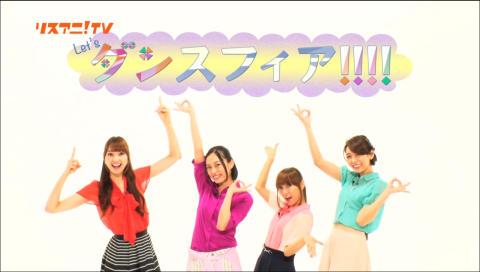【スフィア】リスアニ!TV ダンスフィア#3