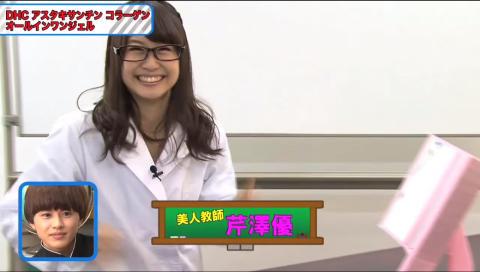超特急のふじびじスクール!#18「DHC」完全版