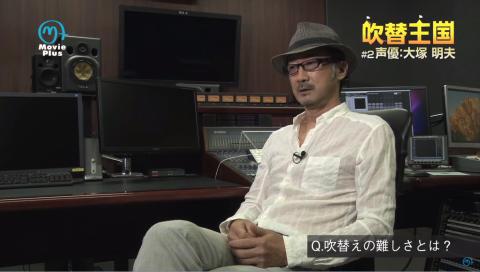 吹替王国 #2 声優:大塚明夫 インタビュー