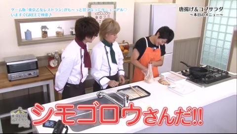 東京乙女レストラン Season2 第4話