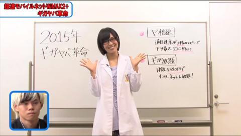 超特急のふじびじスクール!#20「UQ WiMAX2+」完全版