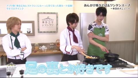 東京乙女レストラン Season2 第7話