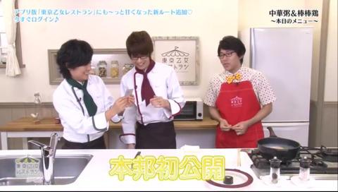 東京乙女レストラン Season2 第9話