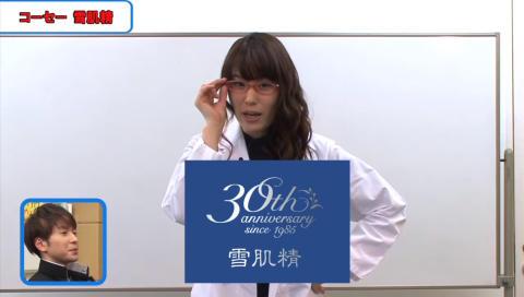 超特急のふじびじスクール!#29「雪肌精」完全版